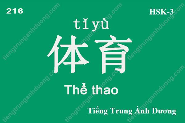 tu-vung-hsk-3-216