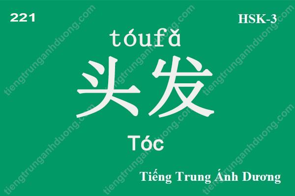 tu-vung-hsk-3-221