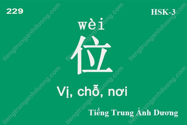 tu-vung-hsk-3-229