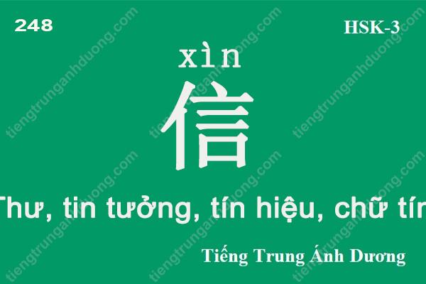 tu-vung-hsk-3-248