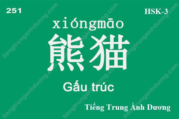 tu-vung-hsk-3-251