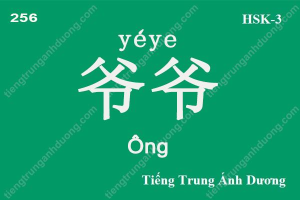 tu-vung-hsk-3-256