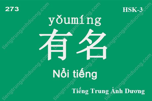 tu-vung-hsk-3-273