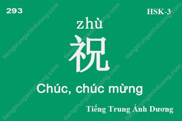 tu-vung-hsk-3-293