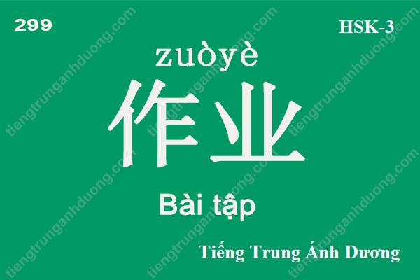 tu-vung-hsk-3-299