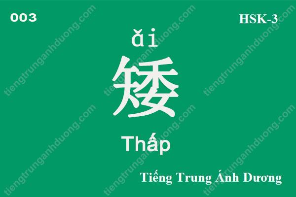 tu-vung-hsk-3-3
