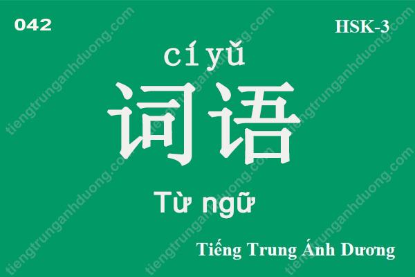 tu-vung-hsk-3-42