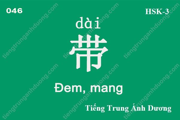 tu-vung-hsk-3-46