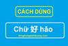 Cách dùng chữ 好 hǎo trong tiếng Trung