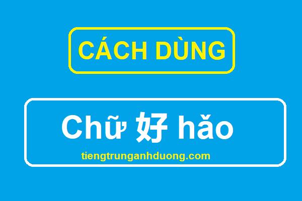 Cách dùng chữ 好 hǎo