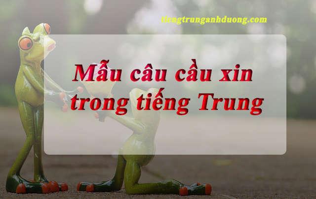 Các mẫu câu cầu xin, xin xỏ trong tiếng Trung