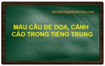 Mẫu câu đe dọa, cảnh cáo trong tiếng Trung
