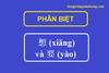 Phân biệt 想 (xiǎng) và 要 (yào)
