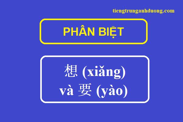 cách sử dụng và phân biệt 想 và 要 (xiǎng và yào)