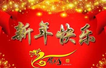 Tổng hợp các bài hát mừng năm mới tiếng Trung Quốc (phần 2)