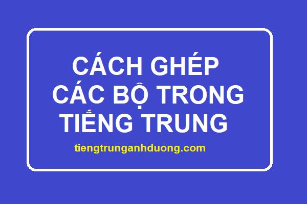 Cách ghép các bộ trong tiếng Trung