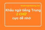 Các câu khẩu ngữ tiếng Trung 2 chữ cực dễ nhớ