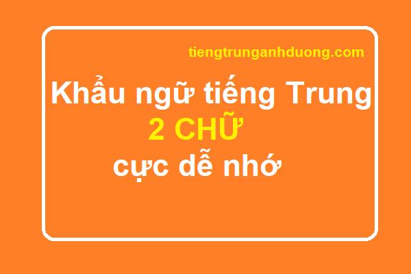 Khẩu ngữ tiếng Trung 2 chữ