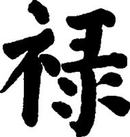 Tìm hiểu về chữ Lộc tiếng Trung Quốc