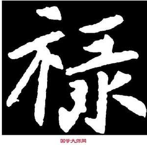 Thư pháp chữ Lộc tiếng Trung 04