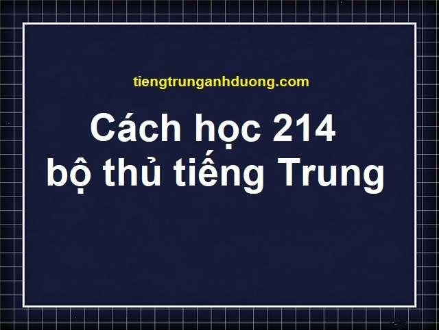 Cách học 214 bộ thủ trong tiếng Trung