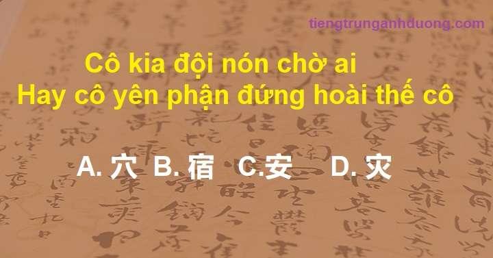 Trắc nghiệm học chữ Hán qua thơ