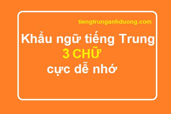 Khẩu ngữ tiếng Trung 3 chữ