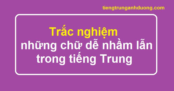 Các chữ dễ nhầm lẫn trong tiếng Trung