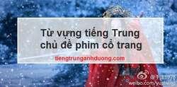 Từ vựng và mẫu câu tiếng Trung thường gặp trong phim cổ trang