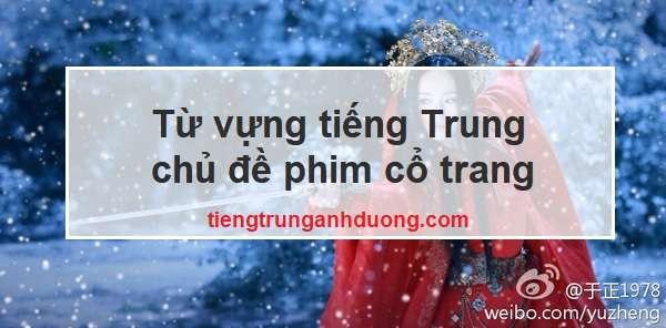 Từ vựng và mẫu câu tiếng Trung thường dùng trong phim cổ trang