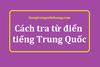 Cách tra từ điển tiếng Trung cho người mới học