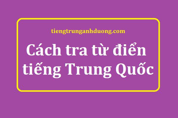Cách tra từ điển tiếng Trung Quốc