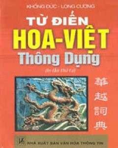 Từ điển Hoa – Việt Thông Dụng của Khổng Đức và Long Cương