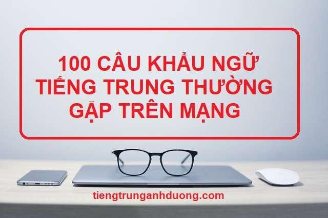 100 câu khẩu ngữ tiếng trung thường gặp trên mạng