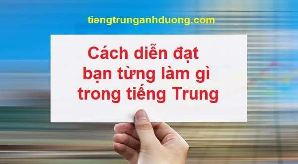 Cách diễn đạt bạn từng làm gì trong tiếng Trung