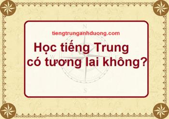 Học tiếng Trung có tương lai không?