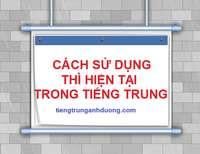Thì hiện tại trong tiếng Trung Quốc