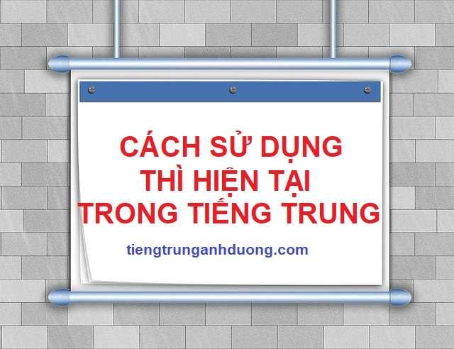 Thì hiện tại trong tiếng Trung
