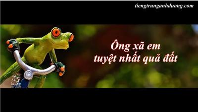 Học tiếng Trung qua bài hát: Ông xã em number one 老公天下第一