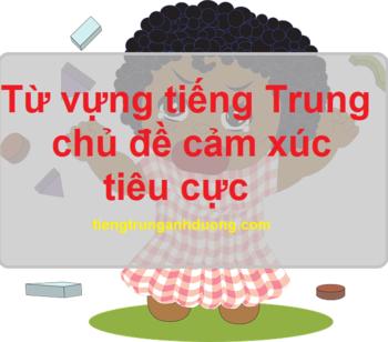 Từ vựng tiếng Trung chủ đề cảm xúc tiêu cực