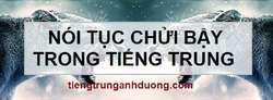 Những câu nói tục, chửi bậy trong Tiếng Trung khẩu ngữ