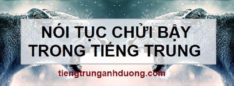 chửi bậy trong tiếng Trung
