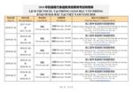 Lịch thi TOCFL năm 2018 tại Việt Nam