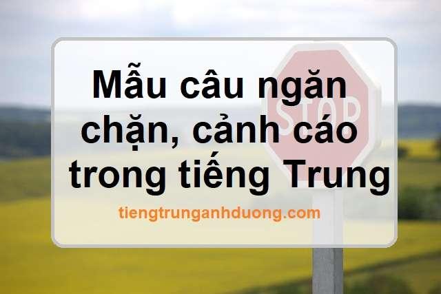 Mẫu câu ngăn chặn, cảnh cáo trong tiếng Trung