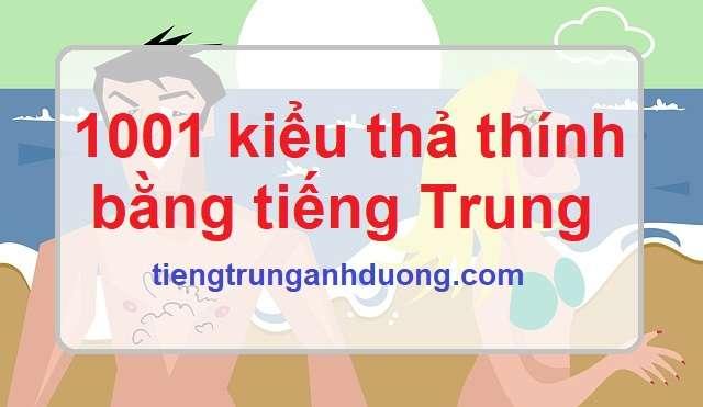 thả thính bằng tiếng Trung
