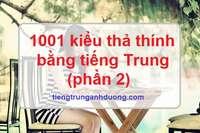 Thả thính bằng tiếng Trung (phần 2)