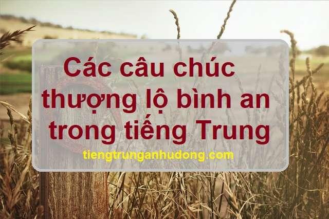 thượng lộ bình an trong tiếng Trung