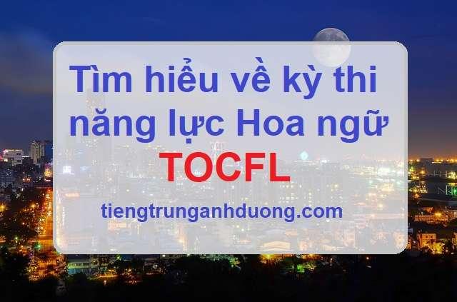 Tìm hiểu về kỳ thi năng lực tiếng Trung Tocfl
