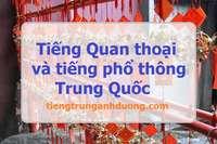 Tìm hiểu về tiếng quan thoại và tiếng phổ thông Trung Quốc