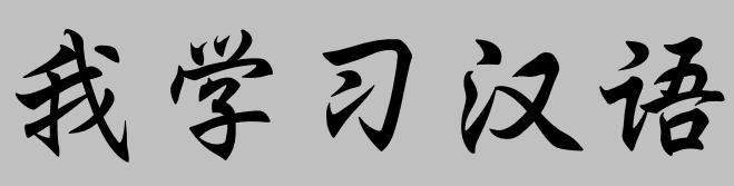Font chữ Hành Khải